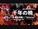 【FFXIV】極朱雀 BGM -千年の暁- 1時間ループ