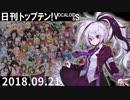 第50位:日刊トップテン!VOCALOID&something【日刊ぼかさん2018.09.21】