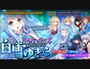 【オトギフロンティア】エヴォメントレイドイベント 白雪ゆきこ(BGMのみ版)