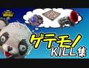 第68位:【Fortnite】ゲテモノKill集 #5