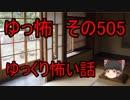 【ゆっ怖】ゆっくり怖い話・その505【怪談】