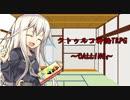 【クトゥルフ神話TRPG】CALLING part0(キャラメイク)【実卓リプレイ】