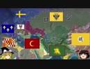【EU4マルチ】フランス帝国興亡記 part2【ゆっくり実況プレイ】