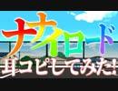 【ちおちゃんの通学路】EDテーマ「ナナイロード」を耳コピしてみた!