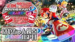 【実況】第1回マリオカート8DX コーク杯 1