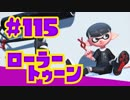 【ローラートゥーン】ロラベッチュエリア!!【Part115】