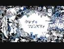 【由絽*。】「クラブ=マジェスティ」歌ってみた【feat.REiNA&ヨシくん。】