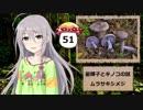 【モバマス】星輝子とキノコの話51 ムラサキシメジ