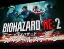 新作『バイオハザード RE:2』TGS2018 スペシャルステージ