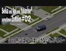 第40位:【Project Zomboid】セイカと葵とユカリーヌ、時々ゾンビ #02 thumbnail