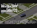 【Project Zomboid】セイカと葵とユカリーヌ、時々ゾンビ #02