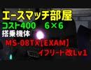 【GBO2】イフリート改の戦い!!【青ルミ戦記】
