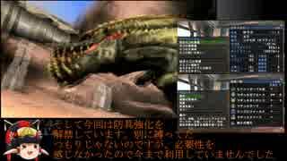 【MHP3】全武器種、全力解説で全クエクリ