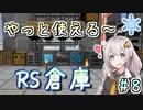 【Minecraft】あかりの雪原工魔譚 #8【VOICEROID実況】