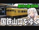 【迷列車の旅】○○を呼ぶ黄色い電車 国鉄山口をゆく【優待の旅2018二日目前編】