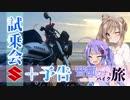 【XJR1300】音街ウナとバイク旅 with ささら【試乗会編その2】
