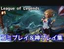 ゴミプレイ&神プレイ集 7月1週目【たくまんプロ】【League of Legends リーグオブレジェンド】