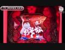 【パ●リ満載の激アツ演出!!】CRおそ松さん ~はじまりはじまり~【イチ押し機種CHECK!】