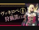 【MHW】ヴァネロペの狩猟笛日記Part34【字幕プレイ】
