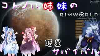 【RimWorld】コトノハ姉妹の惑星サバイバル その20【琴葉遊劇場】