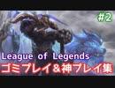 ゴミプレイ&神プレイ集 6月4週【たくまんプロ】【League of Legends:リーグオブレジェンド】
