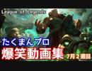 ゴミプレイ&爆笑動画集 たくまんプロ 7月2週目【League of Legends リーグオブレジェンド】
