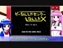 レトロゲーメイドARS第4回「ゲーなんとかセンターなんとかX」【レトロゲーム紹介動画】