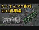 2016たくまんプロ配信名場面集!! funny moments - league of lengeds