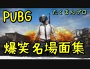 PUBG爆笑名場面集 - たくまんプロ