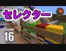 #16【マインクラフト】村人交易センターの作り方 村人セレクター編 CBW アンディマイクラ (minecraft1.13.1)