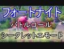 """【フォートナイトバトルロイヤル】バトルコール""""シークレットエモート""""【Fortnite】"""