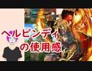 【FEH_097】カス軍師がヘルビンディ使ってみた感想 【 ファイアーエムブレムヒーローズ 】