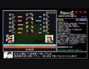 【RTA】天地を喰らう2完全版9時間28分26秒 part2/?