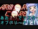 【ARMORED CORE MOA】あおきりでマスターオブアリーナ!!【VOICEROID実況】