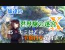【世界樹の迷宮X】妹達の世界樹の迷宮X #5【VOICEROID実況】