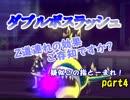 【ポケモンUSM】第1回ダブルボスラッシュ~使用構築ハニートラップミミテテフ~【part4】