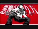 【UTAU音源配布】悪魔の踊り方【黒昴宿/UTAUカバー】