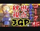 【コーク杯Bグループ】マリオカート8DX実況プレイ3GP【ただのファン秋世視点】