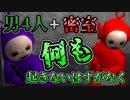 第28位:【GMOD】密室+男だらけ=?【実況】