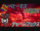 【MHW】極ベヒーモスソロ 28'25''98 チャージアックス(不屈使用)【解説付き】