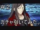 【実況】孔明ガチャ引いてみた!(ノー編集版)【Fate/GrandOrder】 part2