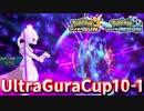 【ポケモンUSM】第10回ウルトラグラカップ①【仲間大会】