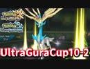 【ポケモンUSM】第10回ウルトラグラカップ②【仲間大会】