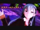 【MMD艦これ】鈴谷さんで「クラブ=マジェスティ」