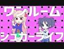 第88位:さとちゃんとしおちゃんでワンルームシュガーライフ【手描きMAD】 thumbnail