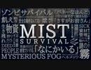 【MistSurvival】霧の中になにかいるミストサバイバル:#01