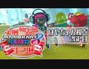 【実況】第1回マリオカート8DX コーク杯 2GP目【はやちゃん視点】