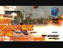 【地球防衛軍5】Rストームご~のINF縛りでご~ M58前【実況】