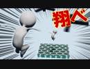 翔べッ!100円で買ったアクションゲームの難易度が頭おかしい!!「Running Man 3D」【実況】