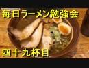 にぼし味噌という堪らないジャンルのラーメン【毎日ラーメン勉強会 四十九杯目】